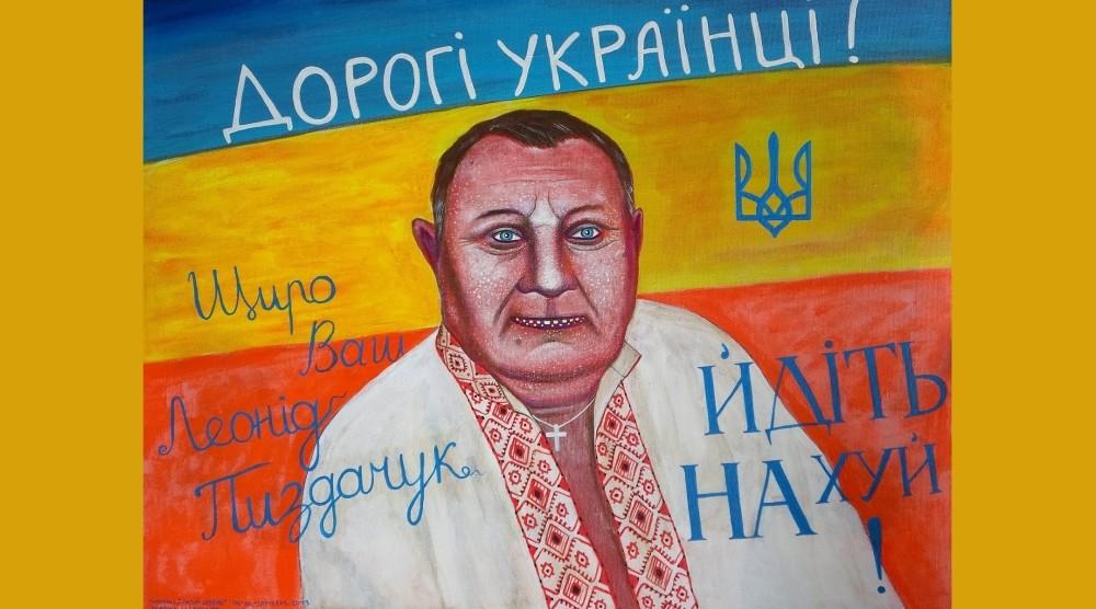 Золотий Жлоб Прилипко - художник Іван Семесюк