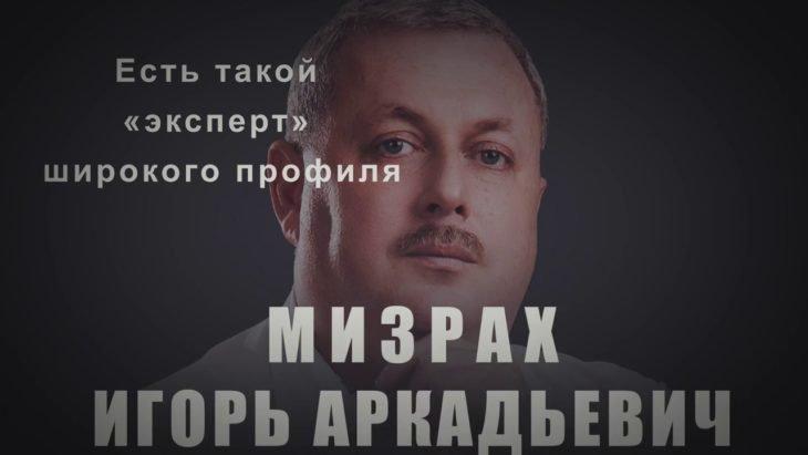 Игорь Мизрах аферист
