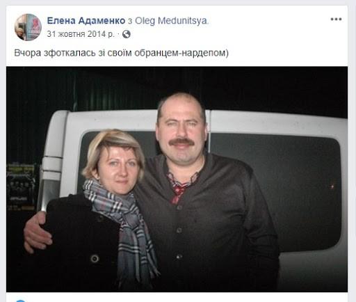 Адаменко та Медуниця