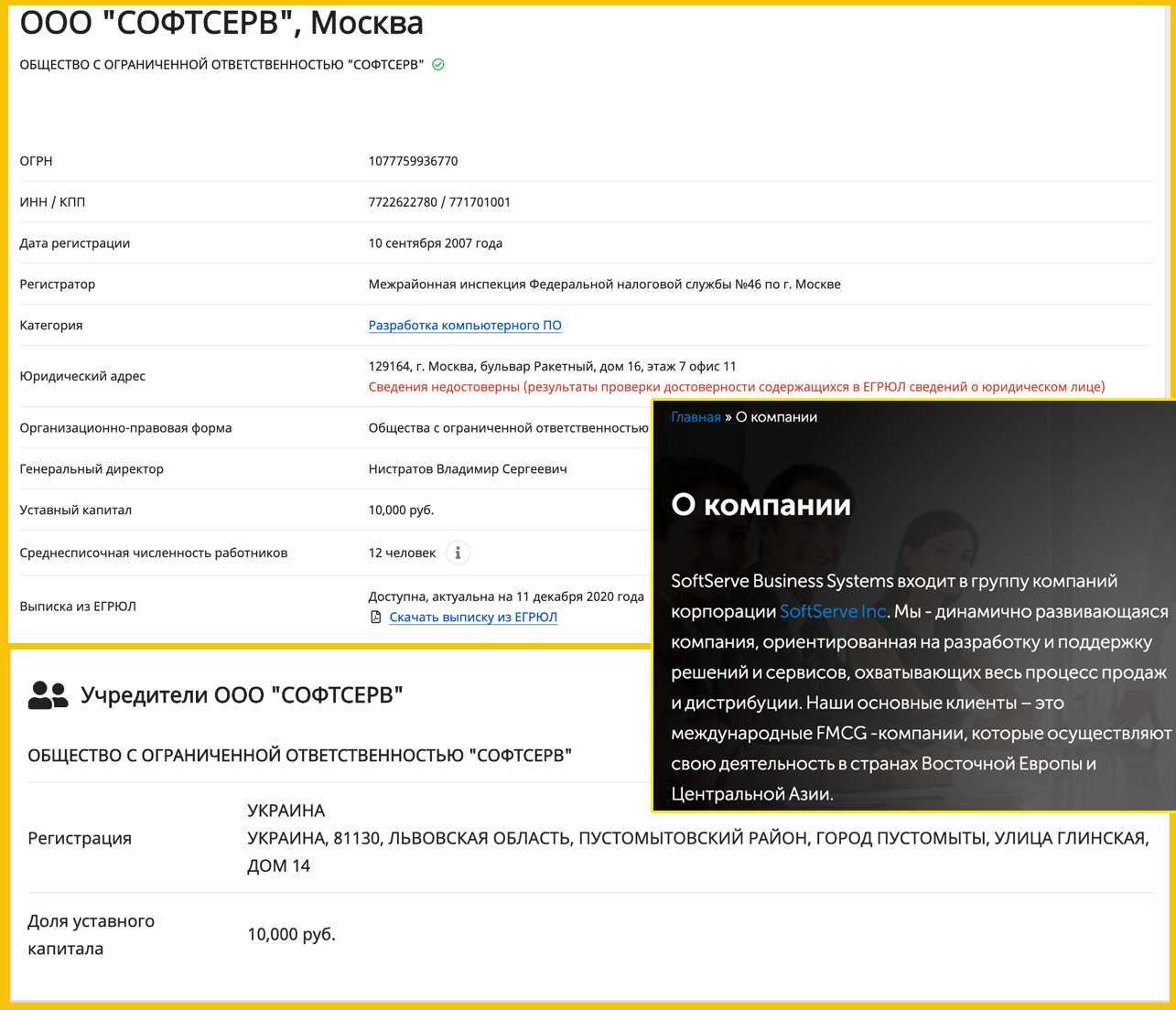 Крупный аутсорсер SoftServe работает в Крыму и РФ – специальное расследование